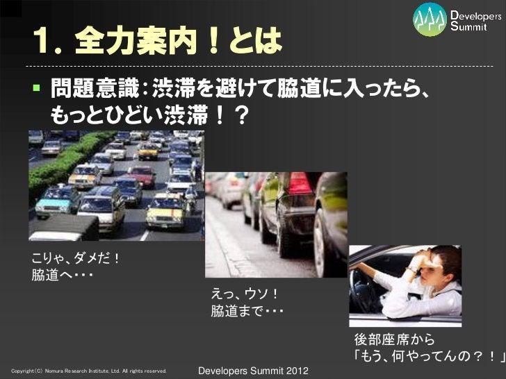 1.全力案内!とは         問題意識:渋滞を避けて脇道に入ったら、          もっとひどい渋滞!?        こりゃ、ダメだ!        脇道へ・・・                                  ...