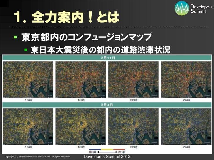 1.全力案内!とは         東京都内のコンフュージョンマップ                   東日本大震災後の都内の道路渋滞状況Copyright(C) Nomura Research Institute, Ltd. All r...