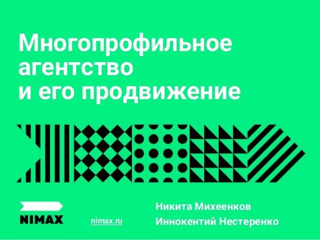 nimax.ru Многопрофильное агентство и его продвижение Никита Михеенков Иннокентий Нестеренко