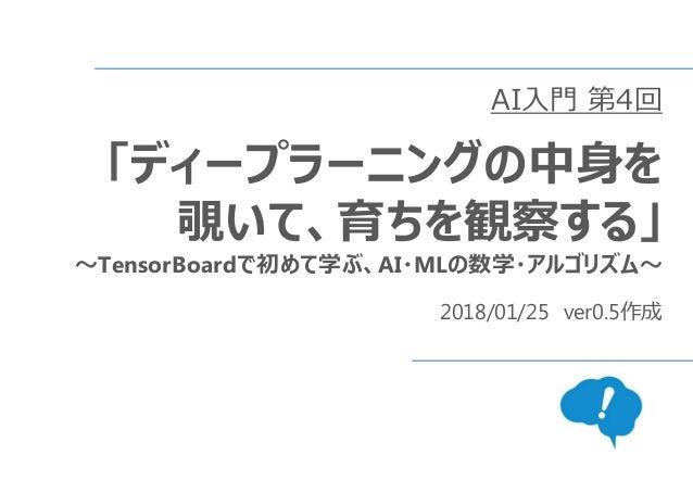 AI入門 第4回 「ディープラーニングの中身を 覗いて、育ちを観察する」 ~TensorBoardで初めて学ぶ、AI・MLの数学・アルゴリズム~ 2018/01/25 ver0.5作成