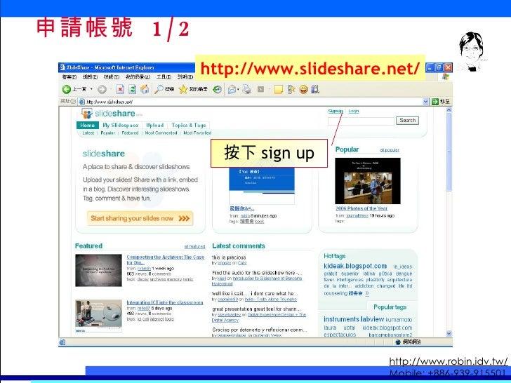 申請帳號  1/2 按下 sign up http://www.slideshare.net/