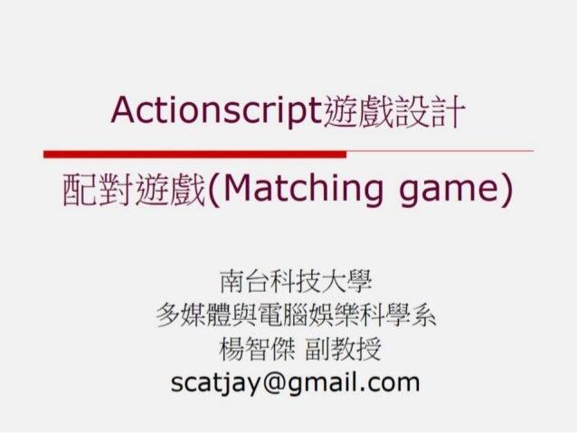 Actionscript遊戲設計:配對遊戲