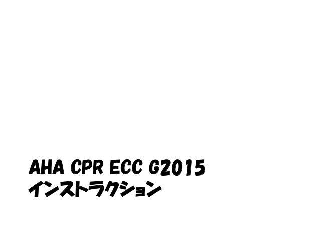 アメリカ心臓協会 aha 心肺蘇生術ガイドライン2015での教育 デザイン