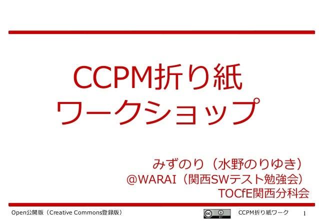 1Open公開版(Creative Commons登録版) CCPM折り紙ワーク CCPM折り紙 ワークショップ みずのり(水野のりゆき) @WARAI(関西SWテスト勉強会) TOCfE関西分科会