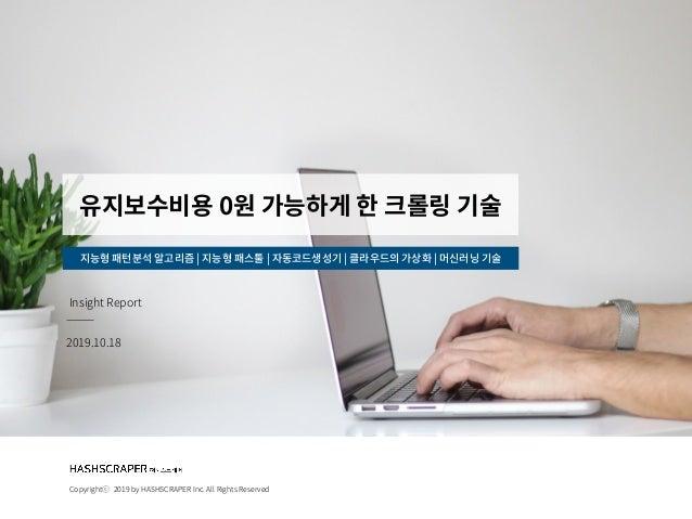 지능형 패턴분석 알고리즘 | 지능형 패스툴 | 자동코드생성기 | 클라우드의 가상화 | 머신러닝 기술 2019.10.18 Copyrightⓒ 2019 by HASHSCRAPER Inc. All Rights Reserved...