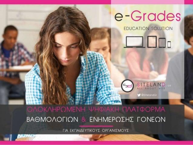 """Τι είναι το e-Grades ? Η πλατφόρμα """"e-Grades"""", πρωτοπόροσ και καινοτόμοσ ςτθν ελλθνικι αγορά, απευκφνεται ςε Ιδιωτικά Εκπα..."""