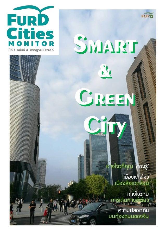 ปี ที่ 1 ฉบับที่ 4 กรกฎาคม 2560 เมืองหางโจว เมืองสิ่งแวดล้อม หางโจวกับ การเดินทางสีเขียว ความปลอดภัย บนท้องถนนของจีน หางโจ...