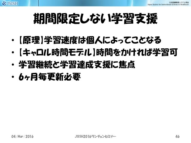 日本医療教授システム学会学習インストラクター養成コース