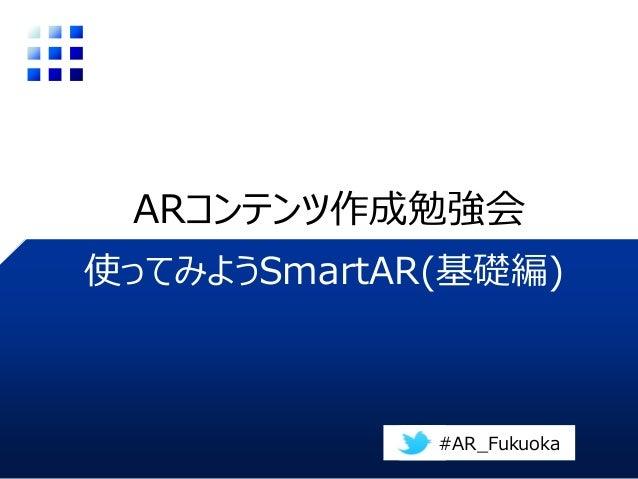 使ってみようSmartAR(基礎編) #AR_Fukuoka ARコンテンツ作成勉強会