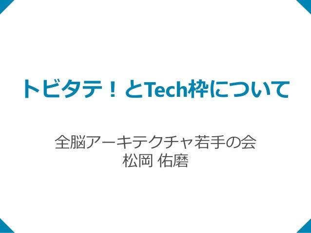 トビタテ!とTech枠について 全脳アーキテクチャ若手の会 松岡 佑磨