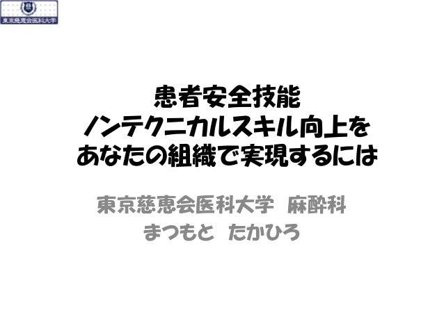 患者安全技能ノンテクニカルスキル向上をあなたの組織で実現するには東京慈恵会医科大学 麻酔科まつもと たかひろ