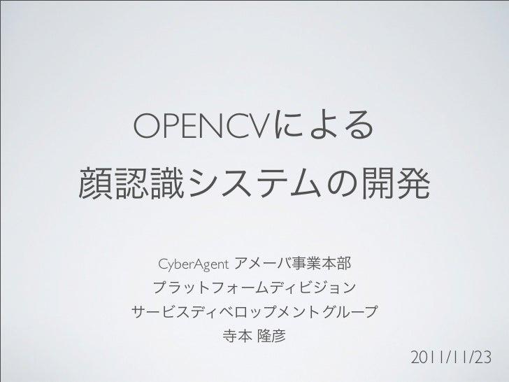 OPENCV CyberAgent              2011/11/23