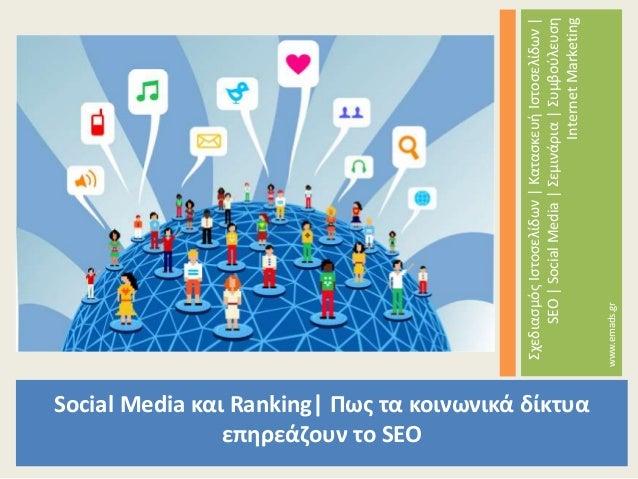 Social Media και Ranking| Πως τα κοινωνικά δίκτυα  επηρεάζουν το SEO  Σχεδιασμός Ιστοσελίδων | Κατασκευή Ιστοσελίδων |  SE...