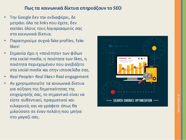 Πώς τα Κοινωνικά Δίκτυα επηρεάζουν το SEO της ιστοσελίδας σας Slide 2