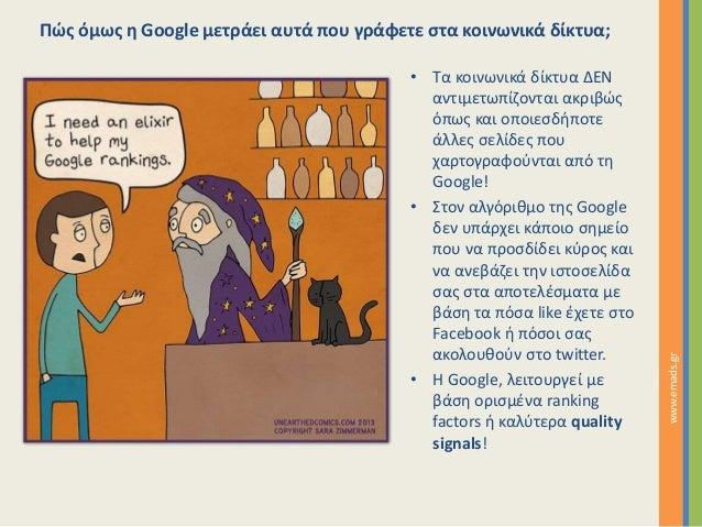 Πώς τα Κοινωνικά Δίκτυα επηρεάζουν το SEO της ιστοσελίδας σας Slide 3