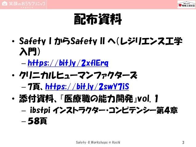 新しい安全理論に基づく現場パフォーマンス改善へのインストラクション Slide 3