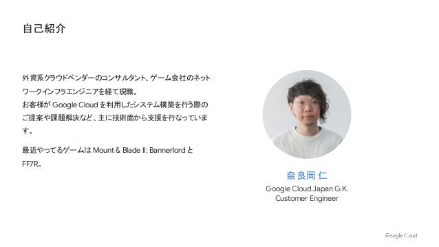 Google Cloud Game Servers 徹底入門 | 第 10 回 Google Cloud INSIDE Games & Apps Online Slide 2