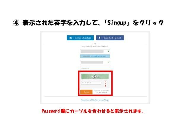 slideshareの使い方 登録編