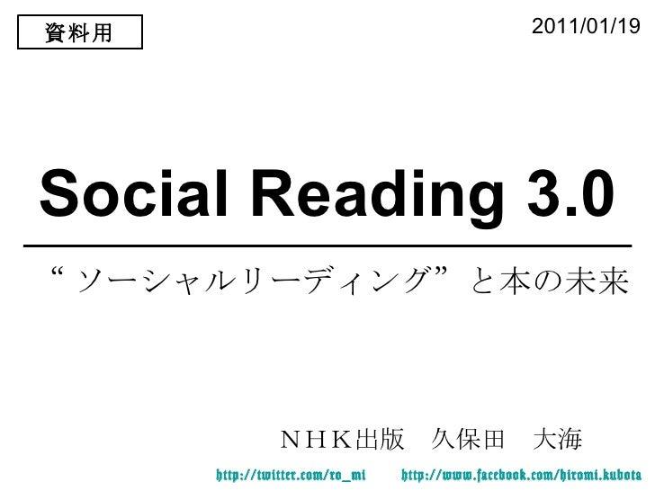 """Social Reading 3.0 NHK出版 久保田 大海 http:// twitter.com/ro_mi   http:// www.facebook.com/hiromi.kubota """" ソーシャルリーディング""""と本の未来 201..."""