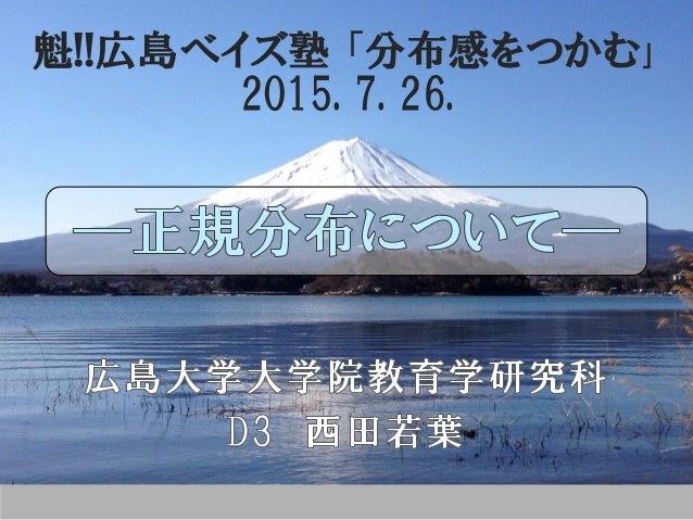 魁!!広島ベイズ塾 「分布感をつかむ」 2015. 7. 26.