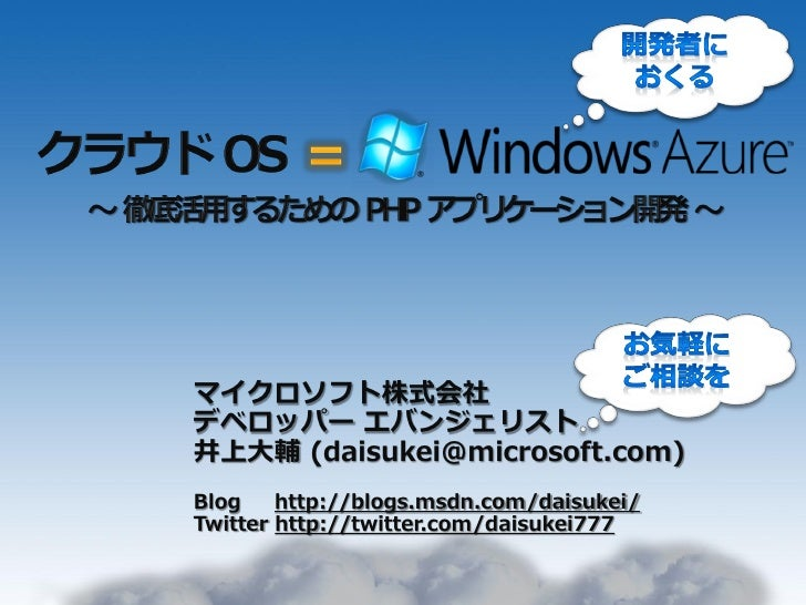 マイクロソフト株式会社     デベロッパー エバンジェリスト     井上大輔 (daisukei@microsoft.com)     Blog    http://blogs.msdn.com/daisukei/     Twitter ...