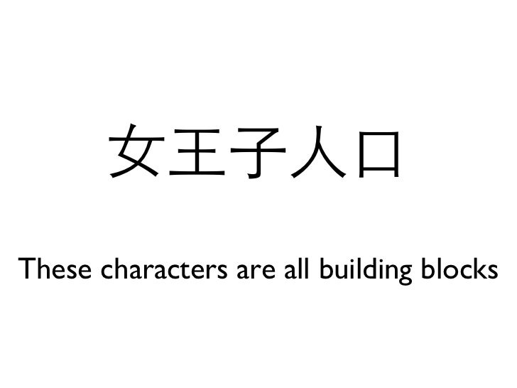 女王子人口These characters are all building blocks