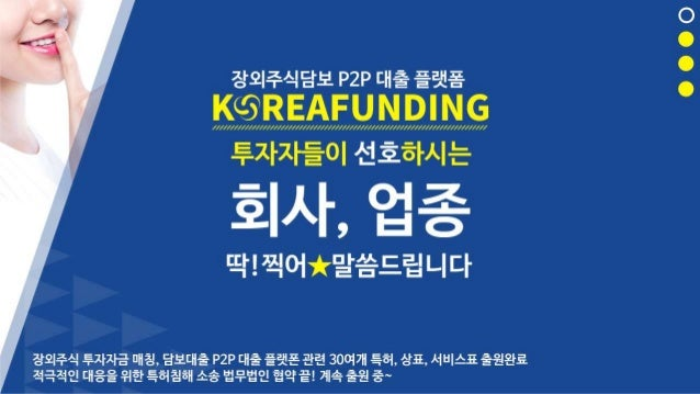 Slideshowforupload koreafunding