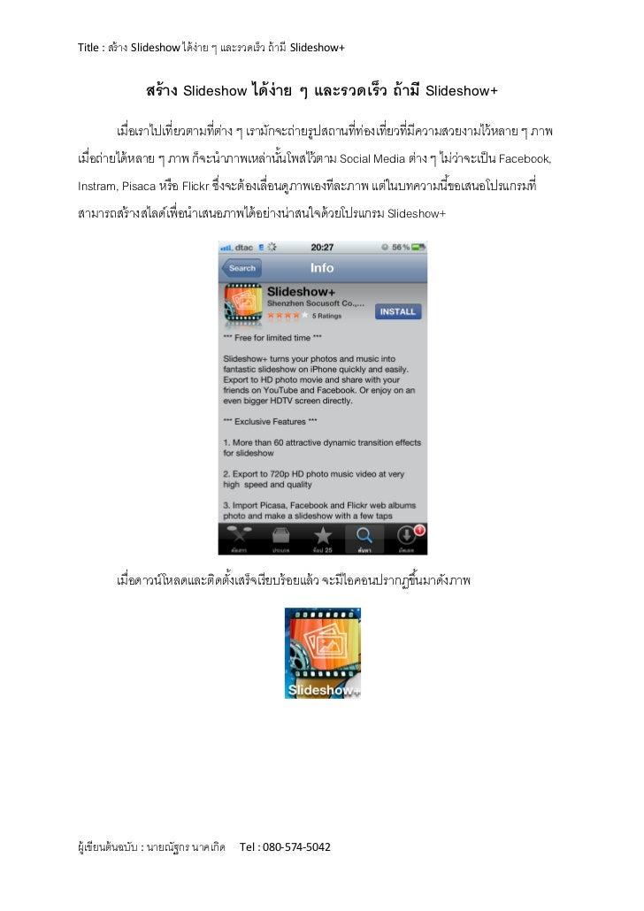 Title : สร้ าง Slideshow ได้ ง่าย ๆ และรวดเร็ว ถ้ ามี Slideshow+                สร้ าง Slideshow ได้ ง่าย ๆ และรวดเร็ว ถ้ ...