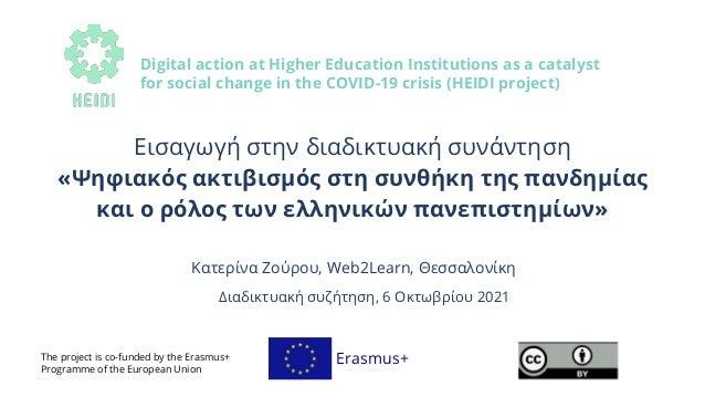 Εισαγωγή στην διαδικτυακή συνάντηση «Ψηφιακός ακτιβισμός στη συνθήκη της πανδημίας και ο ρόλος των ελληνικών πανεπιστημίων...