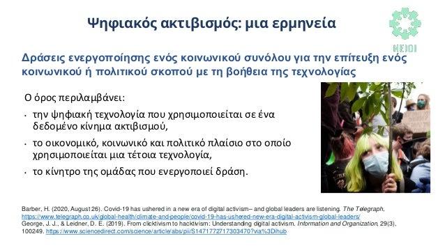 Digital activism at Greek Universities during the pandemic Slide 3