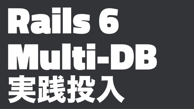 Rails 6 Multi-DB