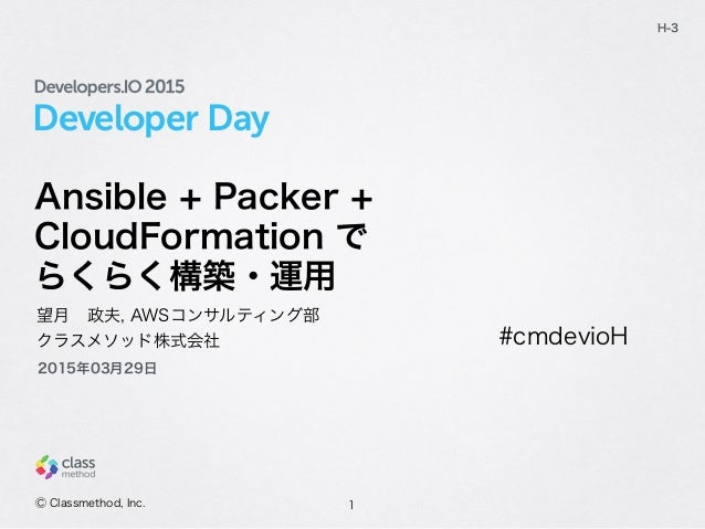 Ansible + Packer + CloudFormationでらくらく構築・運用