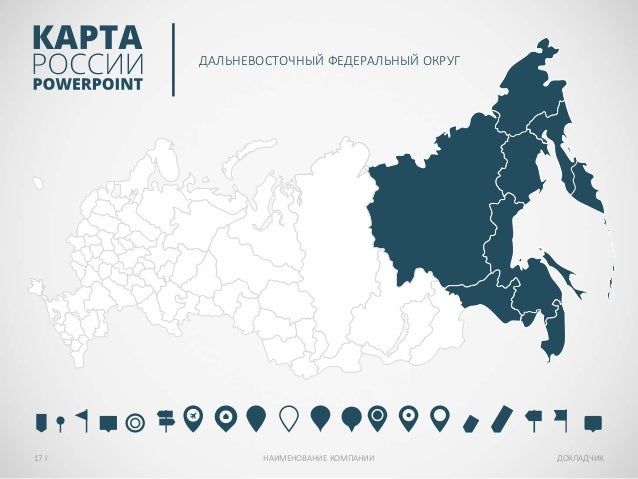 Карта России - PowerPoint шаблон для создания ...: https://www.slideshare.net/SlideStore_rus/ss-45116219