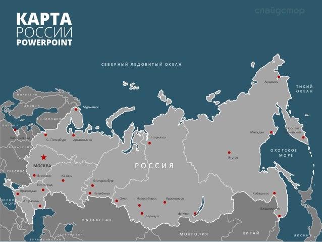 Скачать шаблонам для презентаций powerpoint карта мира