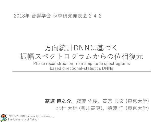 09/12/2018©Shinnosuke Takamichi, The University of Tokyo 方向統計DNNに基づく 振幅スペクトログラムからの位相復元 Phase reconstruction from amplitude...