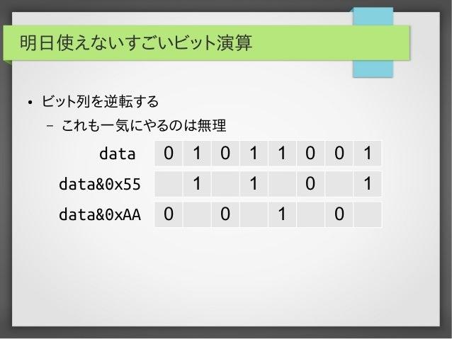 明日使えないすごいビット演算 ●  ビット列を逆転する –  これも一気にやるのは無理  data  0  0  1  data&0x55 data&0xAA  1  0  1  1  1 0  0  0  0 1  1 1  0