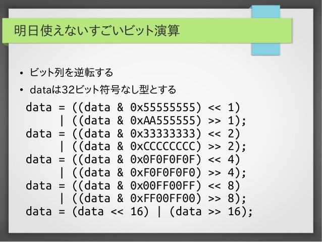 明日使えないすごいビット演算 ●  ビット列を逆転する  ●  dataは32ビット符号なし型とする  data = | data = | data = | data = | data =  ((data & ((data & ((data &...