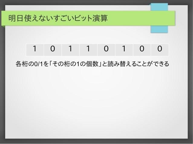 明日使えないすごいビット演算  1  0  1  1  0  1  0  0  各桁の0/1を「その桁の1の個数」と読み替えることができる