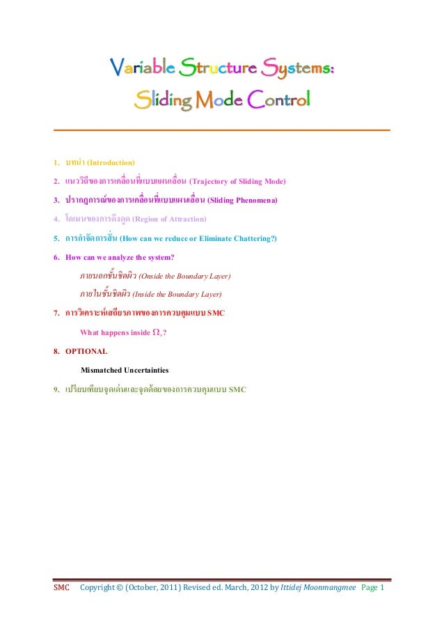 Variable Structure Systems:                       Sliding Mode Control1. บทนำ (Introduction)2. แนววิถีของกำรเคลือนทีแบบแผน...