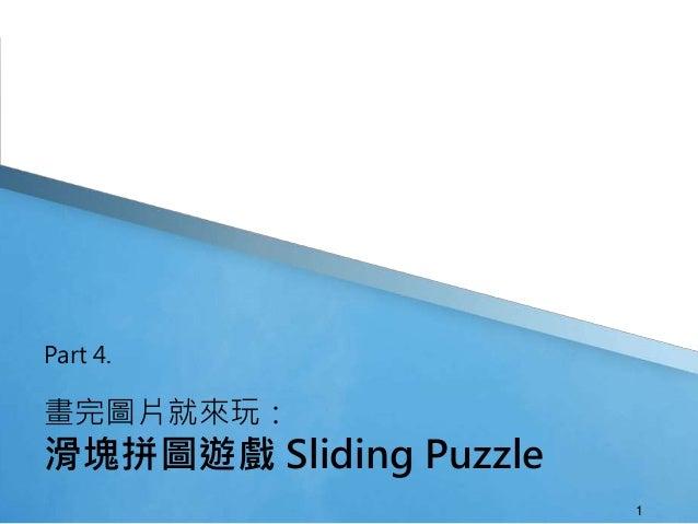 畫完圖片就來玩: 滑塊拼圖遊戲 Sliding Puzzle Part 4. 1