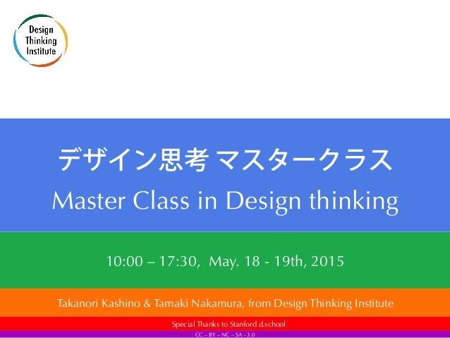 10:00 – 17:30, May. 18 - 19th, 2015  デザイン思考 マスタークラス Master Class in Design thinking Takanori Kashino & Tamaki Nakamura, f...