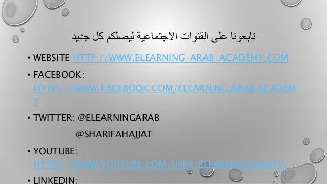 جديد كل ليصلكم االجتماعية القنوات على تابعونا • WEBSITE HTTP://WWW.ELEARNING-ARAB-ACADEMY.COM • FACEBOOK: HT...