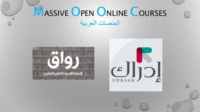 MASSIVE OPEN ONLINE COURSES العربية المنصات