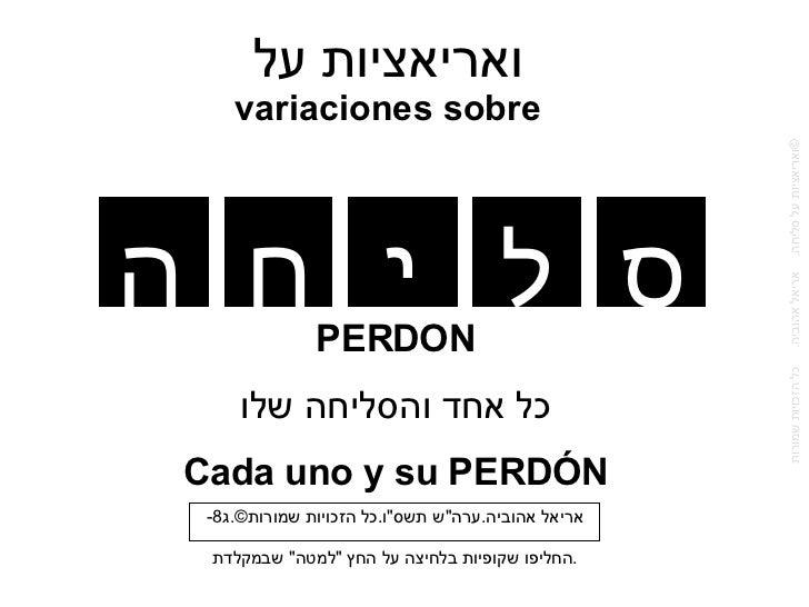 """ואריאציות על variaciones sobre אריאל אהוביה . ערה """" ש תשס """" ו . כל הזכויות שמורות © . ג -8 PERDON כל אחד והסליחה..."""