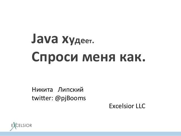 Java  худеет.  Спроси  меня  как.  Никита  Липский  twi.er:  @pjBooms  Excelsior  LLC
