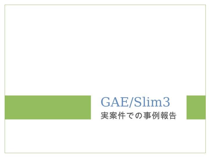 GAE/Slim3 実案件での事例報告