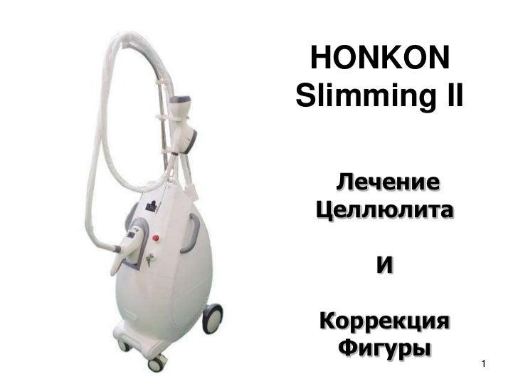 HONKONSlimming II<br />Лечение Целлюлита<br />И<br />Коррекция Фигуры<br />1<br />