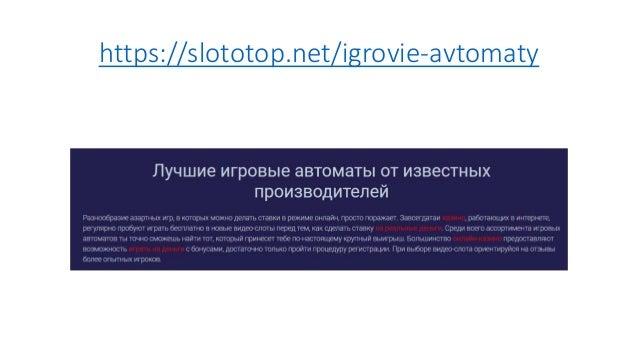 казино русское бесплатно онлайн автоматы игровые играть