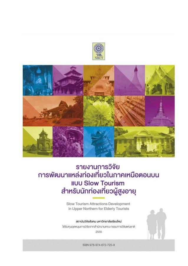 แบบสรุปย่อการวิจัย: การพัฒนาแหล่งท่องเที่ยวในภาคเหนือตอนบนแบบ Slow Tourism สาหรับนักท่องเที่ยวผู้สูงอายุ 2 แบบสรุปย่อการวิ...