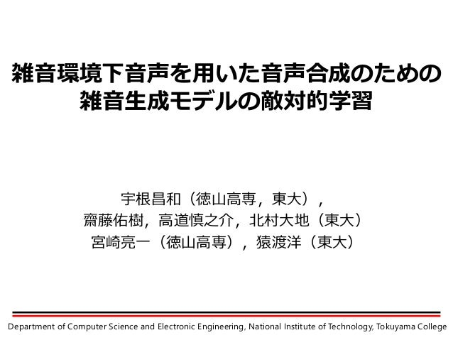 Department of Computer Science and Electronic Engineering, National Institute of Technology, Tokuyama College 雑音環境下音声を用いた音...